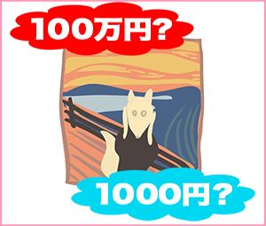 FX初心者に解説①【入門編:為替取引って何?】
