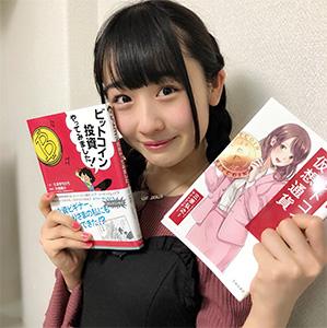 【仮想通貨アイドル】ぷちぱすぽ☆の八木ひなたさんについて語る