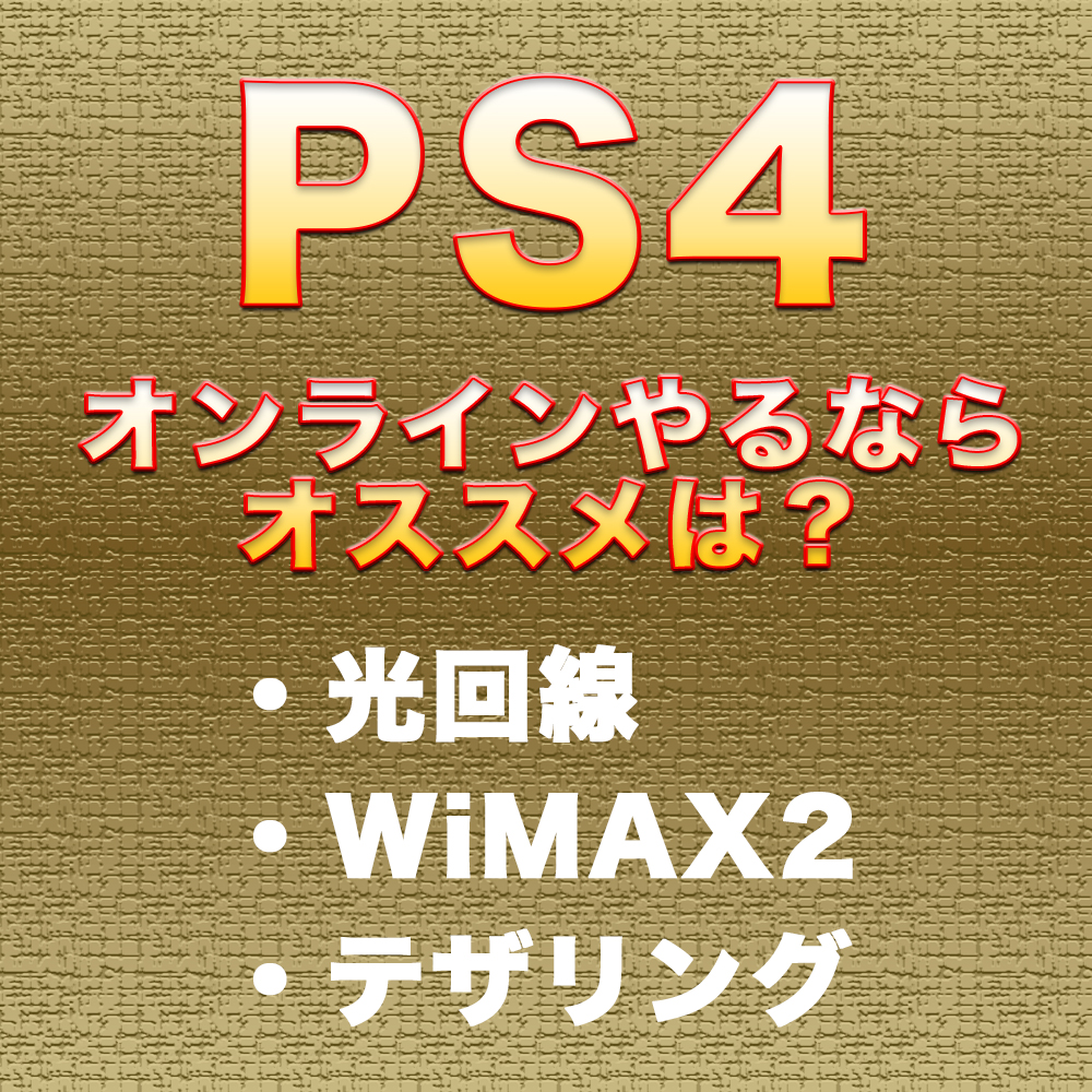PS4オンライン環境のオススメと比較!光回線・wimax2・LTEテザリング