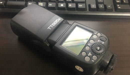 Canon/Nikon/SONY向け初心者にオススメのフラッシュ【GODOX TT685】